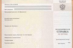 Купить диплом вуза в Краснодаре Низкие цены Купить справки в Краснодаре · Справки