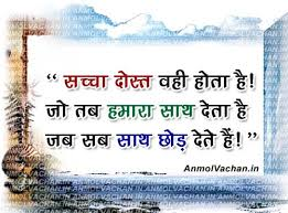 Best Friend Quotes In Hindi AnmolVachanin Custom Quotes On Wah A True Friend Is