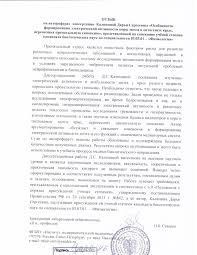 Прошедшие защиты диссертаций Федеральное государственное  Н Б Суворов Отзыв