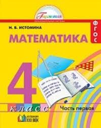 ГДЗ по математике класс Истомина Часть  ГДЗ математика 4 класс часть 1 2 Истомина Ассоциация 21 век