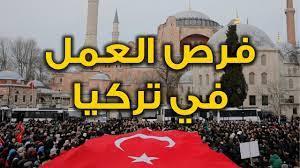 مغربي في تركيا | فرص العمل في تركيا بالنسبة للمغاربة والجزائريين - YouTube
