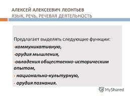 Презентация на тему ОБЩЕСТВЕННАЯ СУЩНОСТЬ ЯЗЫКА ЛЕКЦИЯ ВТОРАЯ  74 АЛЕКСЕЙ АЛЕКСЕЕВИЧ ЛЕОНТЬЕВ ЯЗЫК РЕЧЬ