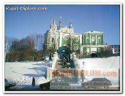 Изготовление дипломов Смоленск Изготовление дипломов о высшем образовании в городе Смоленск