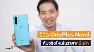 spin9] รีวิว OnePlus Nord - คุ้มแค่ไหนในราคาหมื่นห้า - YouTube