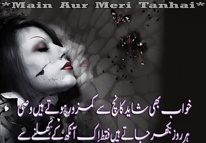 sad good night shayari in urdu