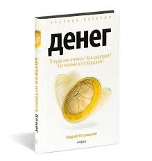 Краткая история денег - Книжные проекты Дмитрия Зимина