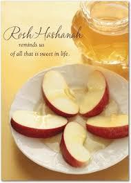 rosh hashanah greeting card sweet reminder rosh hashanah greeting cards from treat com rosh