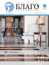 "Журнал ""Благоустройство"", октябрь 2012 by Blagoustroistvo - issuu"