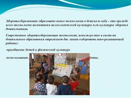 Презентация к дипломной работе на тему Использование  Здоровьесберегающие образовательные технологии в детском саду это прежде вс