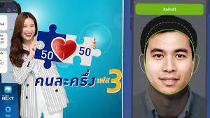 กรุงไทย' แนะต้องทำยังไง หากยืนยันตัวตนไม่ได้ เตือนอย่าทำซ้ำ ย้ำอัพ  'เป๋าตัง' ก่อนใช้ 'คนละครึ่ง'