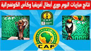 نتائج مباريات اليوم دوري أبطال أفريقيا 2021 وكأس الكونفدرالية كاملة | فرص  تأهل الأندية العربية - YouTube