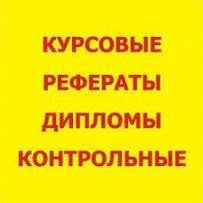 Диплом на заказ заказать курсовую Астана услуги на kz Астана Дипломные работы на казахском языке