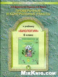 Книга Биология класс Проверочные и контрольные работы  Биология 6 класс Проверочные и контрольные работы