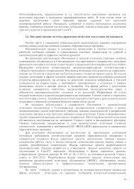 Министерство образования и науки РФ pdf