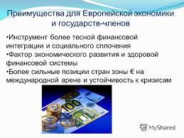 Презентация на тему Программа Двойного магистерского диплома  2 Инструмент более тесной финансовой