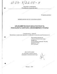 Диссертация на тему Экономическая безопасность реального сектора  Диссертация и автореферат на тему Экономическая безопасность реального сектора экономики страны