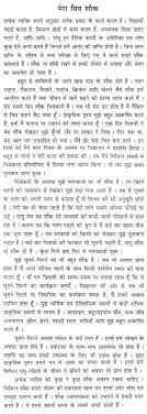 hobby essay in hindi docoments ojazlink favourite hobby essay bel blog my favorite hobbies