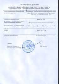 Диссертация Козлова Алексея Евгеньевича Провинциальные сюжеты  Сведения о ведущей организации