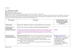 УРОК Контрольный диктант или проверочная работа  УРОК 124 Проверочная работа