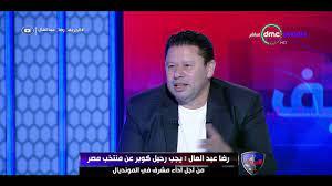 """الحريف - رضا عبد العال : نادي بايرن ميونخ طلب عمل توأمة مع نادي """"نبروه"""" -  YouTube"""