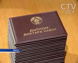 А Лукашенко вручил дипломы докторов наук и аттестаты профессоров  Фото Диплом доктора наук