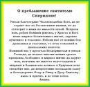 Молитва на покупку автомобиля спиридону тримифунтскому