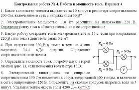МБУ Школа № Школьный портал Физика класс Контрольная  Изображение