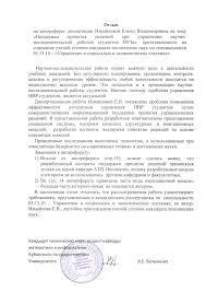 Научные достижения  диссертации Измайловой Елены Владимировны на тему Поддержка принятия решений при управлении научно исследовательской работой студентов ВУЗа