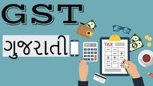 Gst Explained In Gujarati Goods And Services Tax Economics Finance Banking Awareness