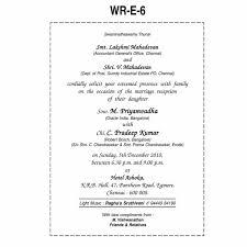 s pordentro net wp content uploads 2017 08 c Wedding Cards Invitation Wordings In Hindi Wedding Cards Invitation Wordings In Hindi #32 indian wedding card invitation wordings in hindi