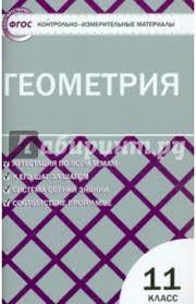 Книга Геометрия класс Контрольно измерительные материалы  Геометрия 11 класс Контрольно измерительные материалы