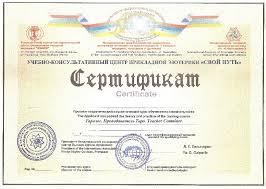 Обучение на массажистку с сертификатом ru hf jnf массажа самара