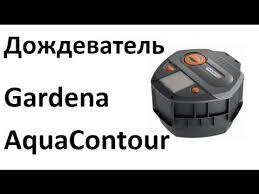 РоботунОбзор: <b>Дождеватель</b> многоконтурный <b>Gardena</b> ...
