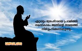Islamic Quotes And Messages In Malayalam Cool Malayalam Messages