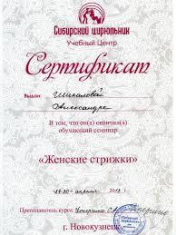 Дипломы и сертификаты парикмахера Александры Шикаловой