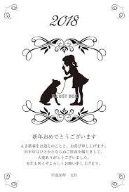 無料イラスト 2018年 戌年の年賀状 女の子と犬のシルエット ボストン