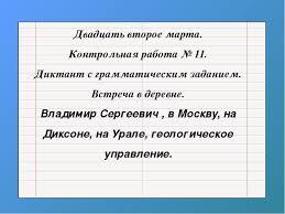 Контрольная работа по русскому языку по теме Глагол Диктант с  Контрольная работа № 11 Диктант с грамматическим зад