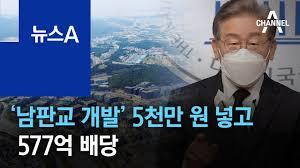 남판교 개발' 5천만 원 넣고 577억 배당…'화천대유' 논란 | 뉴스A - YouTube