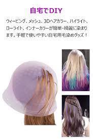 Amazon 毛染めキャップ コスプレ ヘアカラー ハイライト ブリーチ