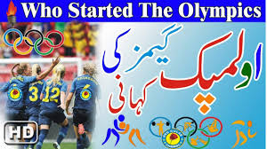 olympic games story in urdu olympic history story in urdu  olympic games story in urdu olympic history story in urdu olympic history documentary in urdu