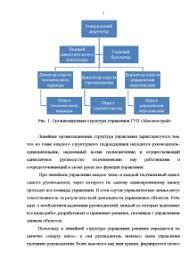 Отчет о производственной практике на предприятии ГУП Мосэкострой  Отчёт по практике Отчет о производственной практике на предприятии ГУП Мосэкострой 5