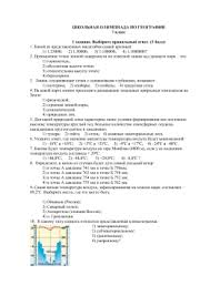 Итоговая контрольная работа по географии класс  ШКОЛЬНАЯ ОЛИМПИАДА ПО ГЕОГРАФИИ 7 класс 1 задание