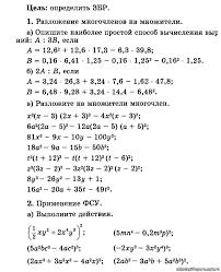 ПРОВЕРОЧНАЯ РАБОТА ПО ТЕМЕ ФОРМУЛЫ СОКРАЩЕННОГО УМНОЖЕНИЯ  математики 7 класс