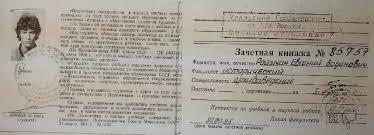 Ройзмана обвинили в подделке документов для получения диплома   Диплом Ройзман защитил через 18 лет Руководитель диплома еще один давний друг Ройзмана Виктор Иванович Байдин Сотрудники университета утверждают