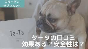 タータ(Ta-Ta)の口コミや評判!愛犬用コラーゲンサプリの効果は本当?