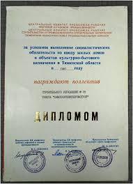 Диплом о награждении коллектива СУ за успешное выполнение соц  Диплом о награждении коллектива СУ 78 за успешное выполнение соц обязательств