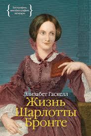 Цитаты из книги «<b>Жизнь Шарлотты</b> Бронте» <b>Элизабет Гаскелл</b> ...