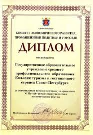 Дипломы грамоты благодарности Комитет экономического развития промышленного развития и торговли