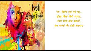 hindi poem on holi festival for kids hindi kavita aya holi ka hindi poem on holi festival for kids hindi kavita aya holi ka tyohaar