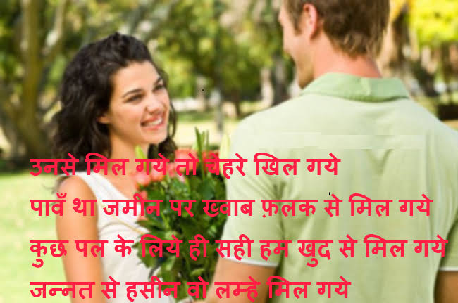 shayari love in hindi for girlfriend